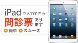簡単・スムーズ iPadで入力できる問診票をご用意しています。